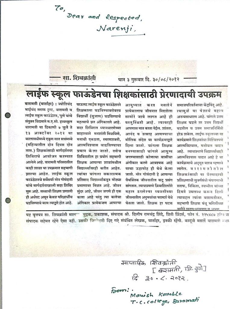 Saptahik Shivakranti